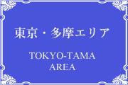 東京都・多摩エリアのタワーマンション